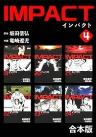 IMPACT 【合本版】(4)【電子書籍】[ 坂田信弘 ]