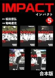 IMPACT 【合本版】(5)【電子書籍】[ 坂田信弘 ]
