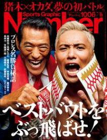 Number(ナンバー)1006号【電子書籍】