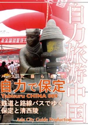 Tabisuru CHINA 009バスに揺られて「自力で保定」【電子書籍】[ 「アジア城市(まち)案内」制作委員会 ]