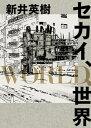 セカイ、WORLD、世界【電子書籍】[ 新井 英樹 ]