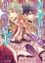 おこぼれ姫と円卓の騎士 6 君主の責任【電子書籍】[ 石田 リンネ ]