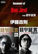 ドキュメント オブ ボン・ジョヴィ from 目撃証言
