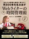 あなたの時間を劇的に増やす!月300本を生み出すwebライターの時間管理術【電子書籍】[ 山口恵理香 ]