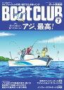 月刊 Boat CLUB(ボートクラブ)2020年07月号【電子書籍】[ Boat CLUB編集部 ]