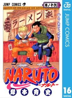 NARUTOーナルトー モノクロ版 16