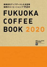 福岡コーヒーBOOK 2020最新版【電子書籍】[ KyushuWalker編集部 ]