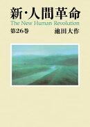 新・人間革命26