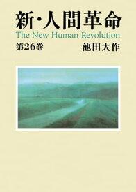 新・人間革命26【電子書籍】[ 池田大作 ]