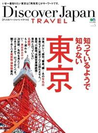 別冊Discover Japan TRAVEL vol.5 知っているようで知らない東京【電子書籍】