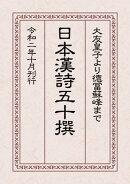 日本漢詩五十撰