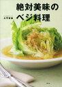 絶対美味のベジ料理【電子書籍】[ 大平哲雄 ]