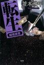 転生 -越境捜査-【電子書籍】[ 笹本稜平 ]