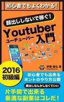 初心者でもよくわかる!YouTuber入門 2016初級編 b201-n