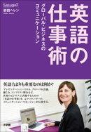 英語の仕事術〜グローバル・ビジネスのコミュニケーション〜