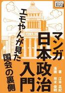マンガ日本政治入門
