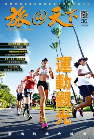 旅@天下 Global Tourism Vision NO.36【電子書籍】