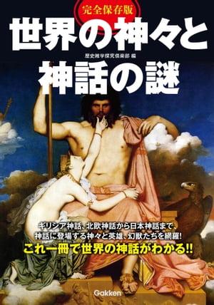 完全保存版 世界の神々と神話の謎【電子書籍】