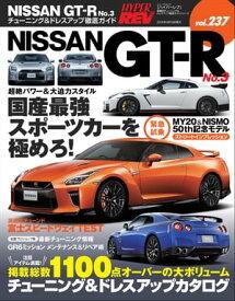 ハイパーレブ Vol.237 NISSAN GT-R No.3【電子書籍】[ 三栄 ]