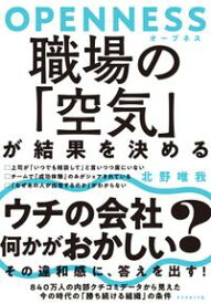 OPENNESS(オープネス) 職場の「空気」が結果を決める【電子書籍】[ 北野唯我 ]