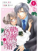 comic Berry's 華麗なる偽装結婚8巻
