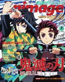 月刊アニメージュ 2020年9月号【電子書籍】