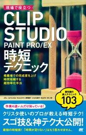 現場で役立つ CLIP STUDIO PAINT PRO/EX 時短テクニック【電子書籍】[ ぶひぃ ]