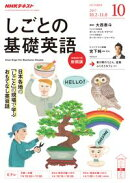 NHKテレビ しごとの基礎英語 2017年10月号[雑誌]