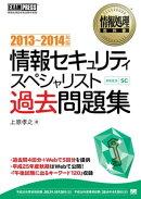 情報処理教科書 情報セキュリティスペシャリスト過去問題集 2013〜2014年版