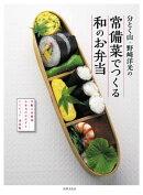 分とく山・野崎洋光の 常備菜でつくる和のお弁当