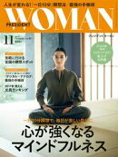 PRESIDENT WOMAN(プレジデントウーマン) 2017年11月号