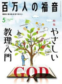 百万人の福音 2020年5月号[雑誌]【電子書籍】