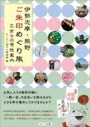 伊勢志摩・熊野 ご朱印めぐり旅 乙女の寺社案内
