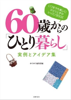 60歳からの「ひとり暮らし」 実例とアイデア集【電子書籍】