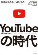 YouTubeの時代