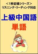 上級中国語:1500単語(リスニング・リーディング対応、HSK6級レベル)1秒記憶シリーズ