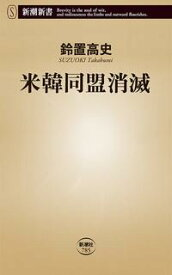 米韓同盟消滅(新潮新書)【電子書籍】[ 鈴置高史 ]