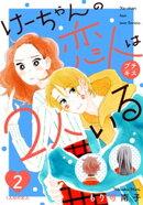 けーちゃんの恋人は2人いる プチキス(2)