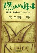 燃えあがる緑の木ー第二部 揺れ動くー(新潮文庫))