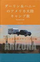 ダーリン&ハニーのアメリカ大陸キャンプ旅