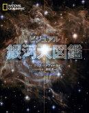 ビジュアル 銀河大図鑑