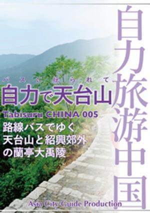 Tabisuru CHINA 005バスに揺られて「自力で天台山」【電子書籍】[ 「アジア城市(まち)案内」制作委員会 ]