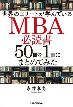 世界のエリートが学んでいるMBA必読書50冊を1冊にまとめてみた【電子書籍】[ 永井孝尚 ]