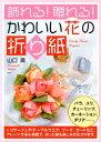 飾れる!贈れる!かわいい花の折り紙【電子書籍】[ 山口真 ]