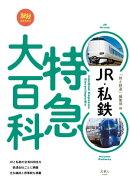 JR・私鉄 特急大百科