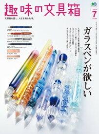 趣味の文具箱 2021年7月号 Vol.58【電子書籍】