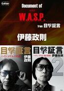 ドキュメント オブ W.A.S.P. from 目撃証言