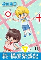続・橘屋繁盛記 11