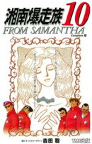 【フルカラーフィルムコミック】湘南爆走族 10 FROM SAMANTHA Complete版