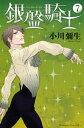 銀盤騎士7巻【電子書籍】[ 小川彌生 ]